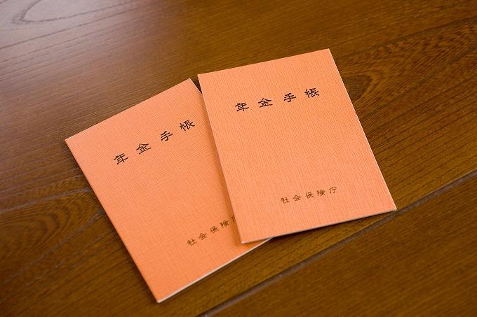 交通事故に遭った被害者が取り出した年金手帳の写真