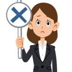 裁判外紛争解決手続についての注意点を述べる女性のイメージイラスト