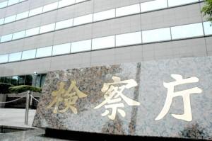 検察庁の写真