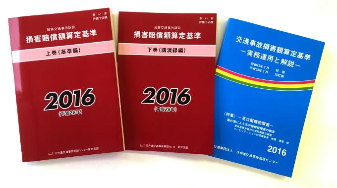 交通事故の損害賠償額を計算する赤い本と青い本の画像