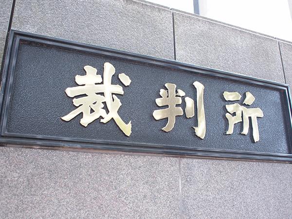 被害者がイメージする裁判所の写真