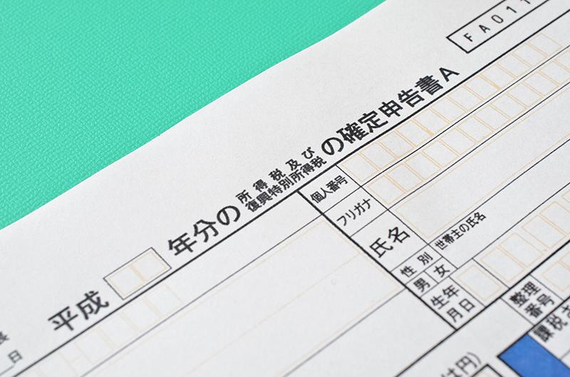 基礎収入額を割り出すために使用する確定申告書のイメージ画像