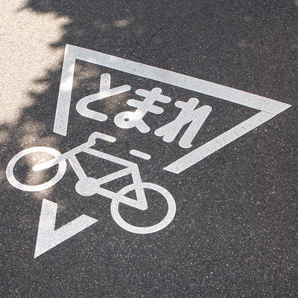 交通事故に遭う前の止まれの交通サインのイメージ画像
